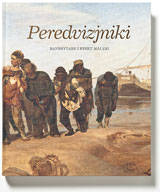 Peredvizjniki Banbrytare i ryskt måleri